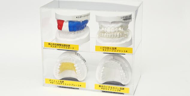 顎関節症の改善、睡眠時無呼吸症候群の治療にはマウスピースが有効