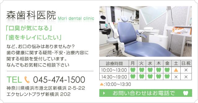 森歯科医院045-474-1500