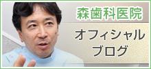 森歯科医院オフィシャル ブログ